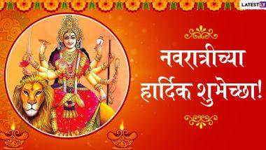 Navratri 2019 Wishes: घटस्थापना आणि नवरात्रीच्या मराठी शुभेच्छा, ग्रीटिंग्स, SMS, Wishes,Images, WhatsApp Status च्या माध्यमातून देऊन जल्लोषात साजरा करा शारदीय नवरात्र उत्सव