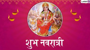 Navratri 2019: 'दुर्गे दुर्गट भारी' ते 'नवरात्रीला नवरूपे तू' नवरात्रीमध्ये देवीच्या विविध रूपांचा जागर करणार्या आरत्या, भक्तीगीते (Watch Video)