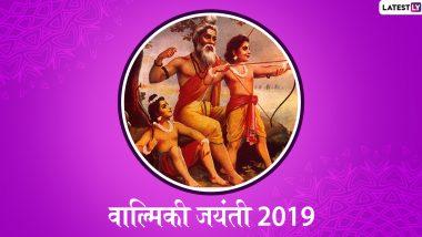 Valmiki Jayanti 2019 Images: रामायणाचे रचनाकर्ते, थोर महर्षी वाल्मिकी यांच्या जयंतीनिमित्त शुभेच्छा देण्यासाठी खास HD Wallpapers आणि Greetings