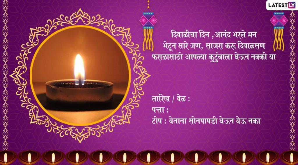 Diwali Invitation Card Marathi Format: यंदाच्या दिवाळीत मित्रपरिवार, नातलगांना आमंत्रित करण्यासाठी WhatsApp Messages,Images च्या माध्यमातून शेअर करा या 'निमंत्रण पत्रिका'