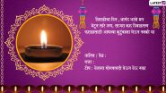 Diwali Invitation Marathi Messages Format: घरगुती दिवाळी Get Together साठी मित्रपरिवार, नातलगांना आमंत्रित करण्यासाठी WhatsApp Messages आणि Images च्या माध्यमातून शेअर करा या 'निमंत्रण पत्रिका'