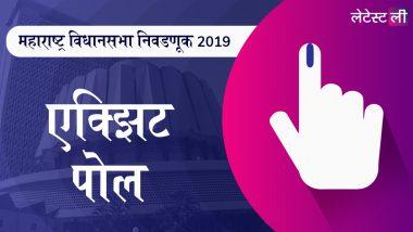 Maharashtra Assembly Elections 2019 ABP Majha Exit Poll Results Live Streaming: एबीपी माझा, C वोटर चा एक्झिट पोल 'इथे' पहा लाईव्ह; महाराष्ट्राच्या जन मताचा कौल कोणाला?