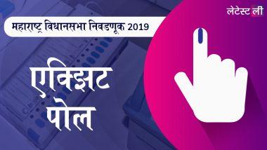 Maharashtra Assembly Elections 2019 TV9-Cicero Exit Poll Results Live Streaming: टीव्ही 9 मराठी आणि Cicero चा एक्झिट पोल इथे पहा लाईव्ह, मतदारांचा कौल यंदा कुणाच्या पारड्यात पडणार?