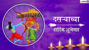 Happy Dussehra 2019 Messages: दसऱ्याच्या शुभ दिवशी खास मराठी Wishes, WhatsApp Status, SMS, Greetings आणि शुभेच्छापत्र देऊन साजरा करा आनंदोत्सव (Watch Video)