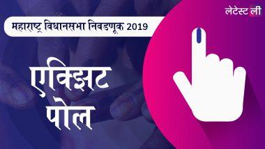 Maharashtra Election 2019 India Today-Axis My India Exit Poll Results Live Streaming: 'इंडिया टुडे-अॅक्सिस माय इंडिया'चा कौल पहा कुणाच्या बाजुने?