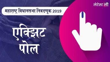 Maharashtra Election Exit Poll Results 2019 Live Updates: टिव्ही 9, टाइम्स नाऊ, इंडिया टुडे, एबीपी माझा- सी व्होटर एक्झिट पोल निकाल, पाहा भाजप, शिवसेना, काँग्रेस राष्ट्रवादीला किती जागा मिळणार