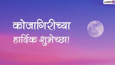 Kojagiri Purnima 2019 Images: कोजागिरी पौर्णिमेनिमित्त मराठमोळी HD Greetings, Wallpapers, Wishes शेअर करून चंद्राच्या किरणांप्रमाणे द्या शीतलमय शुभेच्छा