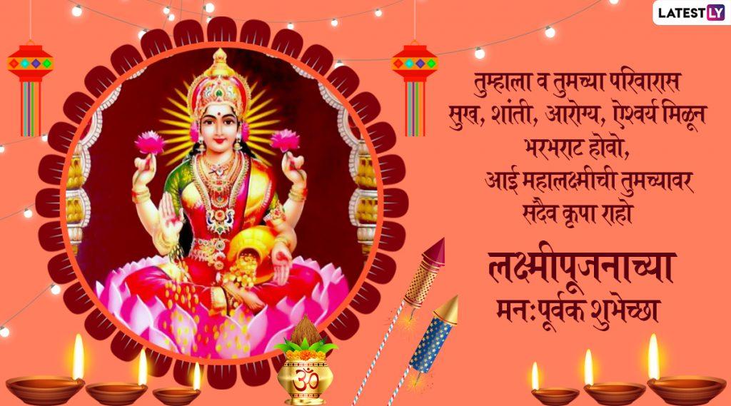 Lakshmi Pujan 2019 Wishes: लक्ष्मीपूजनाच्या मराठमोळ्या शुभेच्छा SMS, Greetings, GIFs, Images, Whatsapp Stickers च्या माध्यमातून देऊन तुमच्या आप्तलगांची यंदाची दिवाळी करा खास