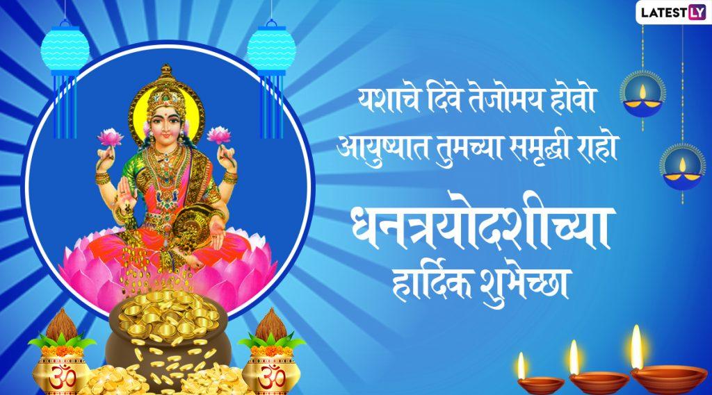 Happy Dhanteras 2019 Messages: धनत्रयोदशीच्या मराठी शुभेच्छा देण्यासाठी Wishes, Greetings, WhatsApp Status आणि शुभेच्छापत्रं!