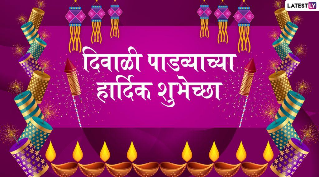Diwali Padva 2019 Messages: दिवाळी पाडव्याच्या शुभेच्छा देण्यासाठी खास मराठी संदेश,शुभेच्छापत्र