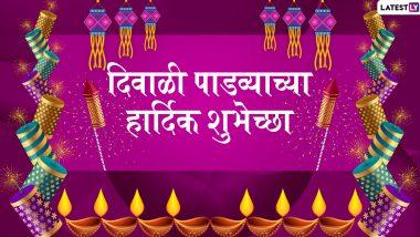Diwali Padwa 2019 Wishes: दिवाळी पाडव्याच्या मराठमोळ्या शुभेच्छा देण्यासाठी खास SMS, Greetings, Images, Whatsapp Messages, शुभेच्छापत्रं!