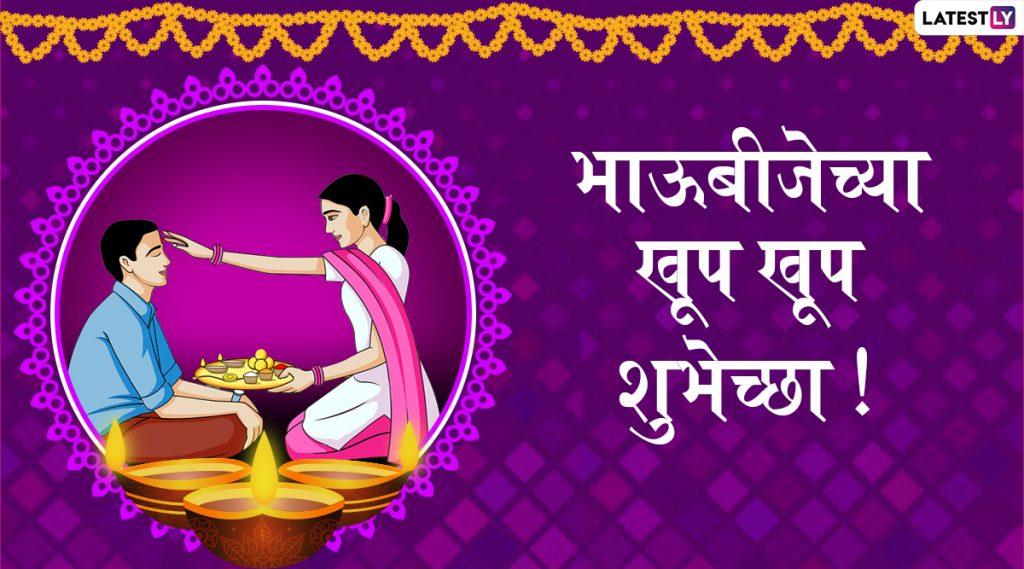 Bhaubeej 2019 Wishes: भाऊबीजेच्या मराठी शुभेच्छा, ग्रीटिंग्स, SMS, Wishes, Images, WhatsApp Status च्या माध्यमातून देऊन मोठ्या आनंदात साजरा करा बहिण भावाच्या नात्याचा उत्सव