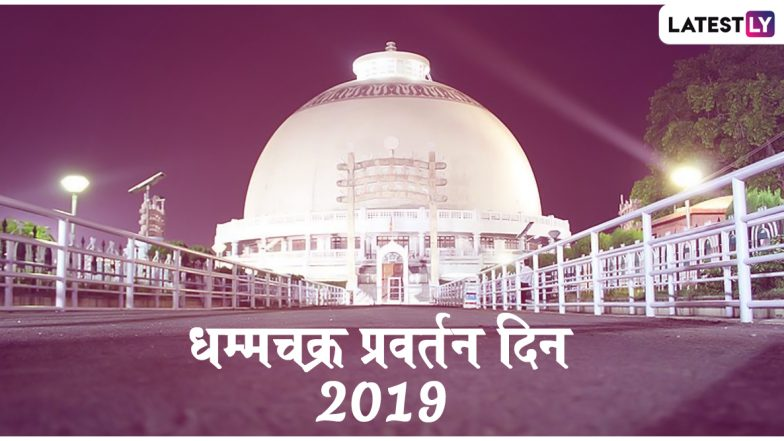 Dhammachakra Pravartan Din 2019 Wishes: 63व्या धम्मचक्र प्रवर्तन दिनी खास मराठी HD Greetings, Messages, Whatsapp Status शेअर करुन द्या बौद्ध बांधवांना शुभेच्छा