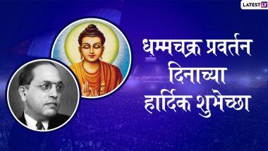 Dhammachakra Pravartan Din Messages: धम्मचक्र प्रवर्तन दिनाच्या मराठी शुभेच्छा ग्रिटिंग्स, SMS, Wishes, GIFs, Images, WhatsApp Status च्या माध्यमातून देऊन बौद्ध बांधवांचा दिवस करा खास