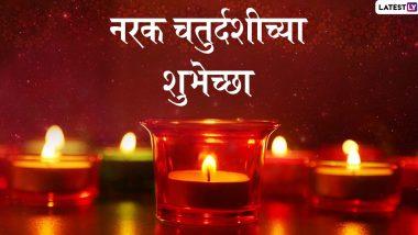 Happy Narak Chaturdashi 2019 Images: नरक चतुर्दशी निमित्त मराठमोळी HD Greetings, Wallpapers, Wishes शेअर करुन 'दीपावली' च्या शुभेच्छा!