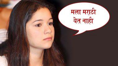 महाराष्ट्राची शान सचिन तेंडूलकरच्या मुलीला धड मराठीही बोलता येत नाही; सोशल मिडीयावर झाली ट्रोल (Video)