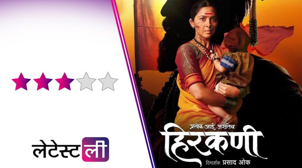 Hirkani Movie Review: आईच्या शौर्यगाथेची भव्यदिव्य मांडणी परंतु तितकंसं न भावलेलं दिग्दर्शन