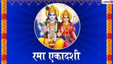 Rama Ekadashi 2019: रमा एकादशी का साजरी केली जाते? जाणून घ्या महत्त्व आणि शुभ मुहूर्त