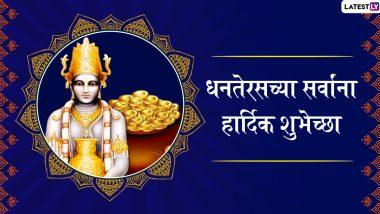 Happy Dhanteras Images HD Free Download: धनत्रयोदशी निमित्त मराठमोळी HD Greetings, Wallpapers, Wishes शेअर करुन द्या दिवाळीतील धनतेरस सणाच्या शुभेच्छा!