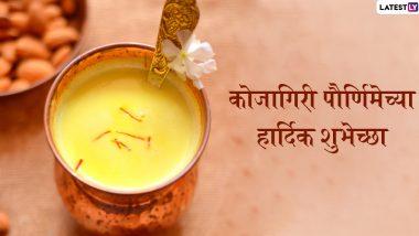 Happy Kojagiri Purnima Wishes: कोजागिरी पौर्णिमेच्या शुभेच्छा मराठमोळी ग्रीटिंग्स, SMS, Messages, GIFs, Images, WhatsApp Status च्या माध्यमातून शेअर करून साजरी करा शरद पौर्णिमा!