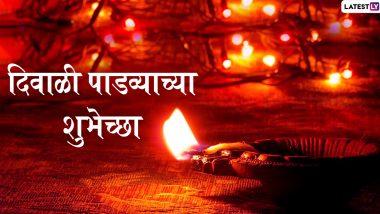 Happy Diwali Padwa 2019 Images: दिवाळी पाडव्या निमित्त मराठमोळी HD Greetings, Wallpapers, Wishes शेअर करुन द्या शुभेच्छा