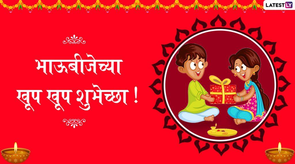 Happy Bhaubeej 2019 HD Images and Wallpapers: भाऊबीजेच्या दिवशी खास HD Images,Wallpapers च्या माध्यमातून शुभेच्छा देऊन वृद्धिंगत करा बहिण भावाच्या नात्यामधील प्रेम