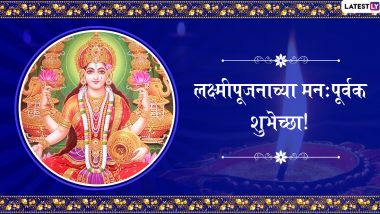 Happy Lakshmi Pujan 2019 HD Images: लक्ष्मीपूजनाच्या मराठमोळी HD Greetings, Wallpapers, Wishes शेअर करुन द्या आपल्या मित्रपरिवाराला तसेच नातेवाईकांना मंगलमयी शुभेच्छा