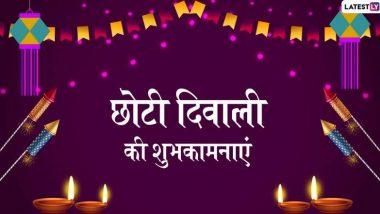 Chhoti Diwali 2019 Wishes: छोटी दिवाळीच्या शुभेच्छा देणारे हिंदी भाषेतील WhatsApp Status, Facebook Greetings, SMS, GIF, Images शेअर करून सेलिब्रेशनला लावा चार चांद