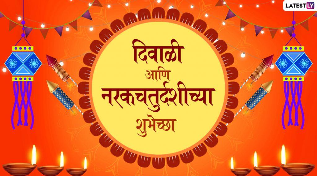 Happy Diwali 2019 Images: दिवाळीच्या शुभेच्छा देणारी HD Images, Wallpapers, Greetings शेअर करून साजरे करा आंनद पर्व