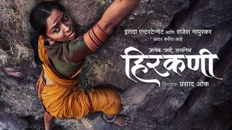 Hirkani सिनेमाला थिएटर द्या नाहीतर... महाराष्ट्र नवनिर्माण चित्रपट सेनेची थिएटर मालकांना धमकी