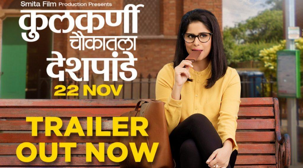 Kulkarni Chowkatala Deshpande Trailer Out: सई ताम्हणकर दिसणार वेगळ्या भूमिकेत; 'कुलकर्णी चौकातला देशपांडे' चित्रपटाचा आज ट्रेलर प्रदर्शित (Watch Video)