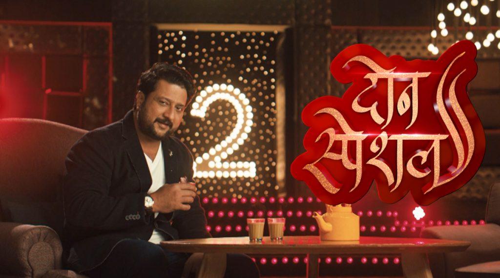 Colors Marathi: जितेंद्र जोशी घेऊन येत आहे एक नवा टॉक शो 'दोन स्पेशल'; पहा कलाकारांची Guest List