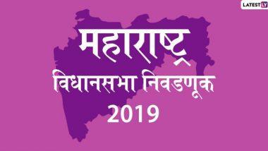 महाराष्ट्र विधानसभा निवडणूक 2019 Live Updates: 'EVM हटाव' घोषणा देत मतदानकेंद्रात फेकली शाई