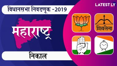 महाराष्ट्र विधानसभा निवडणूक निकाल 2019 Live Updates: चंद्रपूर मध्ये महायुती पिछाडीवर; विजय वड्डेटीवार आघाडीवर