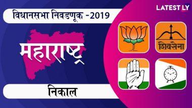 Maharashtra Assembly Election Result 2019: पहा प्राथमिक निकालानुसार कोणता पक्ष किती जागांवर आघाडीवर; अनेक ठिकाणच्या हाय व्होल्टेज लढतीकडे राज्याचे लक्ष