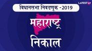 Maharashtra Election Results 2019: मतमोजणी प्रक्रिया सुरु झाल्यानंतर पहिल्या फेरीचा निकाल तासाभरात येण्याची शक्यता, इथे पाहता येणार निकाल