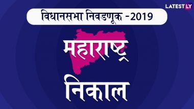 Maharashtra Election Results 2019  News18 लोकमत  Live Streaming: कोणत्या पक्षाला मिळणार बहुमत? निवडणूकीच्या निकालानंतर स्पष्ट होणार नव्या सरकारची सत्ता, येथे पहा लाइव्ह अपडेट्स