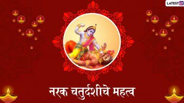 Narak Chaturdashi 2020 Importance, Puja Vidhi And Muhurt: नरक चतुर्दशी दिवशी का केले जाते अभ्यंग स्नान, जाणून घ्या महत्व, मुहूर्त आणि पूजा विधी