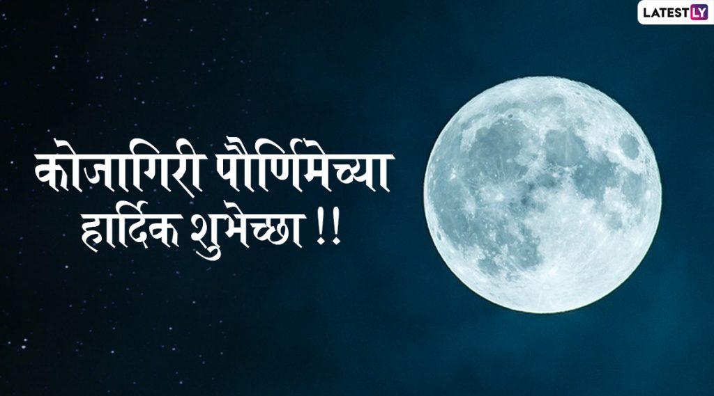 Kojagiri Purnima Messages: कोजागिरी पौर्णिमा मराठी शुभेच्छा देण्यासाठी Wishes, WhatsApp Status, GIFs आणि शुभेच्छापत्रं!