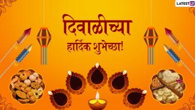Happy Diwali 2019 Wishes: दिवाळी शुभेच्छा मराठी संदेश, ग्रीटिंग्स, SMS, Messages,GIFs, Images, WhatsApp Status च्या माध्यमातून शेअर करून साजरा करा नरक चतुर्दशीचा सण!