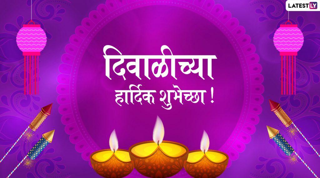 Happy Diwali 2019 Messages: दिवाळीच्या मराठमोळ्या शुभेच्छा, संदेश, मेसेज, ग्रीटींग्स आणि शुभेच्छापत्रं!