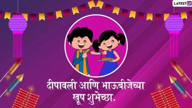 Happy Bhaubeej 2019 Messages: भाऊबीज निमित्त मराठी ग्रीटिंग्स, SMS, Messages, Images, WhatsApp Status च्या माध्यमातून शेअर करून द्या आपल्या भावंडांना खास शुभेच्छा