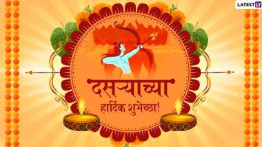 Happy Dussehra 2019 Wishes: दसऱ्याच्या शुभेच्छा SMS, मराठी ग्रीटिंग्स,Images, WhatsApp Status च्या माध्यमातून देऊन आनंदात साजरा करा विजयादशमीचा सण!