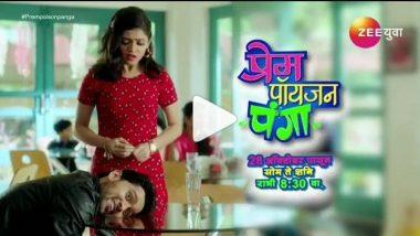 Zee Yuva घेऊन येतंय नवीन मालिका प्रेम पॉयजन पंगा; पाहा या ट्विस्टवाल्या लव्हस्टोरीची झलक (Watch Video)