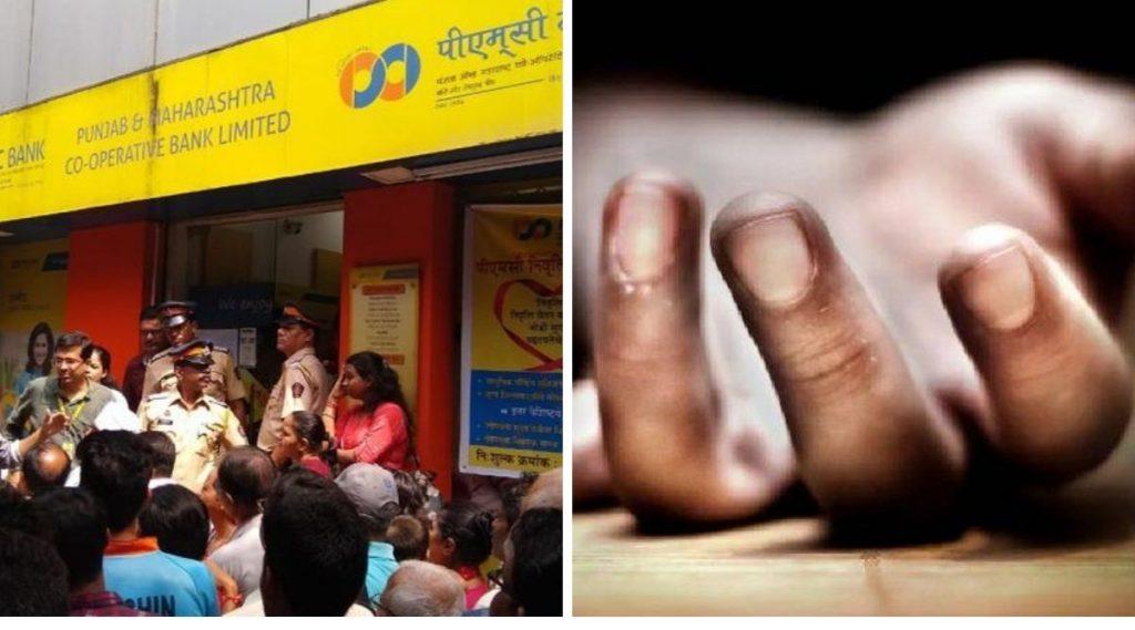 PMC Bank Crisis मुळे तणावात असलेल्या डॉक्टर बॅंक खातेदाराची आत्महत्या?  मुंबई पोलिसांनी फेटाळला दावा