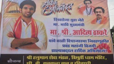 वरळी मध्ये शिवसेनेची पोस्टरबाजी; आदित्य ठाकरे यांचे 'भावी मुख्यमंत्री' म्हणून अभिनंदन