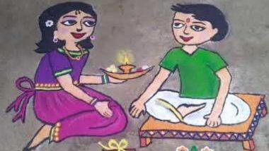 Bhaubeej Special Rangoli 2019: भाऊबीज निमित्त बहीण भावाची डिझाईन असणारी रांगोळी काढून द्या तुमच्या भाऊरायाला सरप्राईझ (Watch Video)