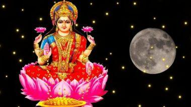 Kojagiri Purnima 2019 Date: कोजागिरी पौर्णिमा दिवशी लक्ष्मी पूजनाची शुभ वेळ आणि महत्त्व काय?