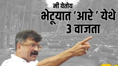 Aarey Protest: सुप्रिया सुळे, प्रीती मेनन 'आरे वृक्षतोडी' वरून सरकारवर बरसले; पडणारं प्रत्येक झाड एक आमदार पाडणार; जितेंद्र आव्हाड यांची प्रतिक्रिया