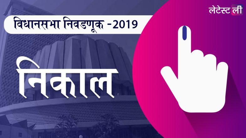 Maharashtra Election Results 2019 LatestLY Marathi Live Streaming: कोणाची हाती येणार सत्ता, येथे पाहा निकालाचे लाईव्ह अपडेट्स